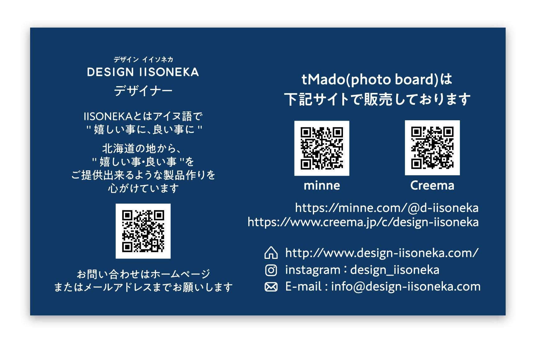 「tMado PHOTO BOARD  ショップカード」(名刺サイズ) イメージ2