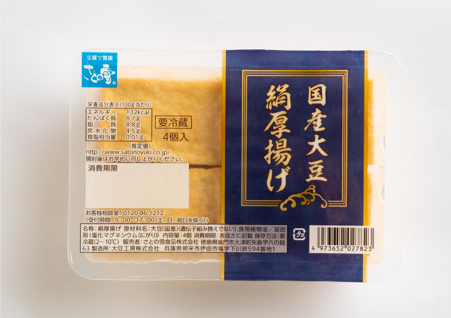 さとの雪食品株式会社様 メインイメージ