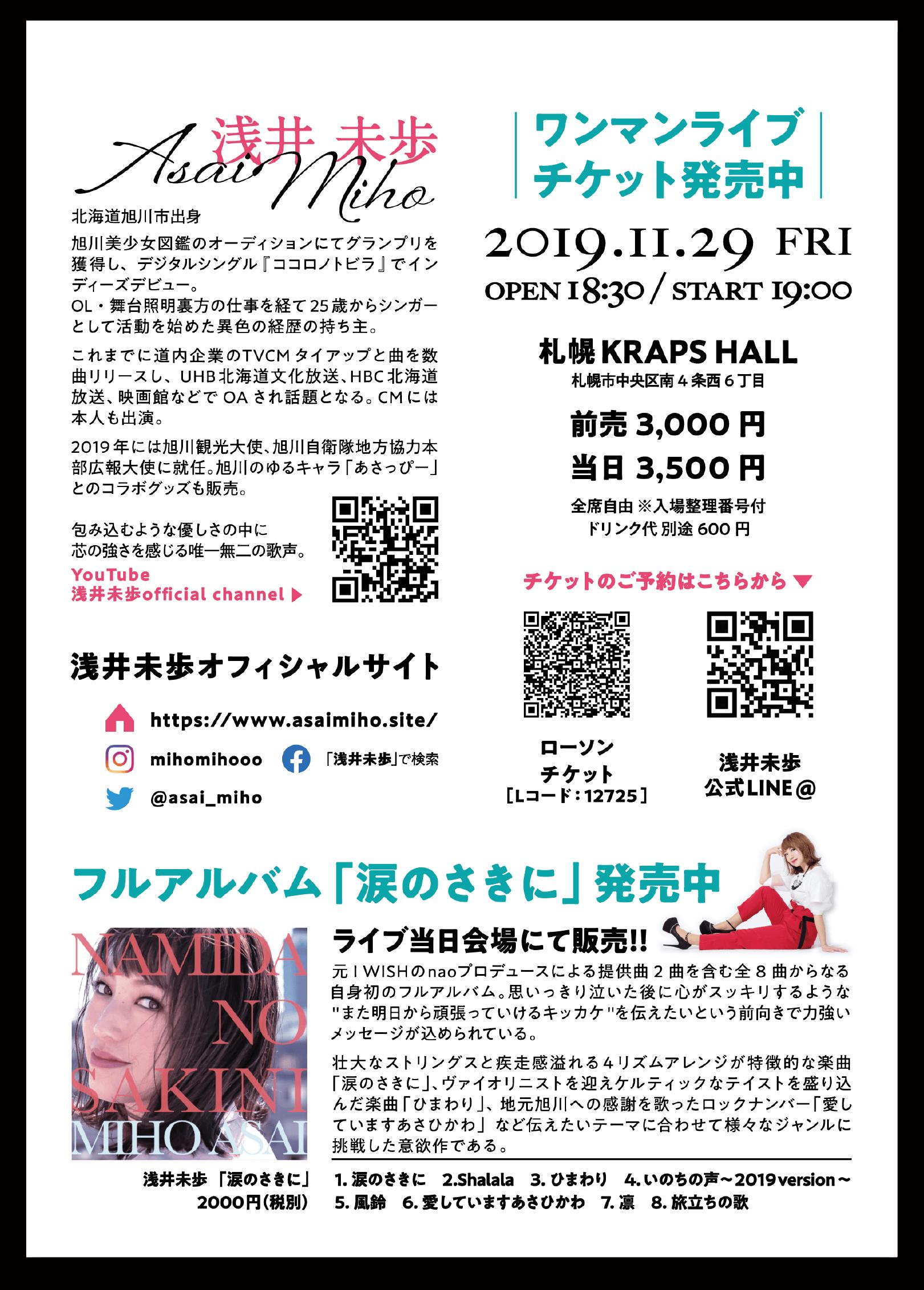 浅井未歩様 イメージ2