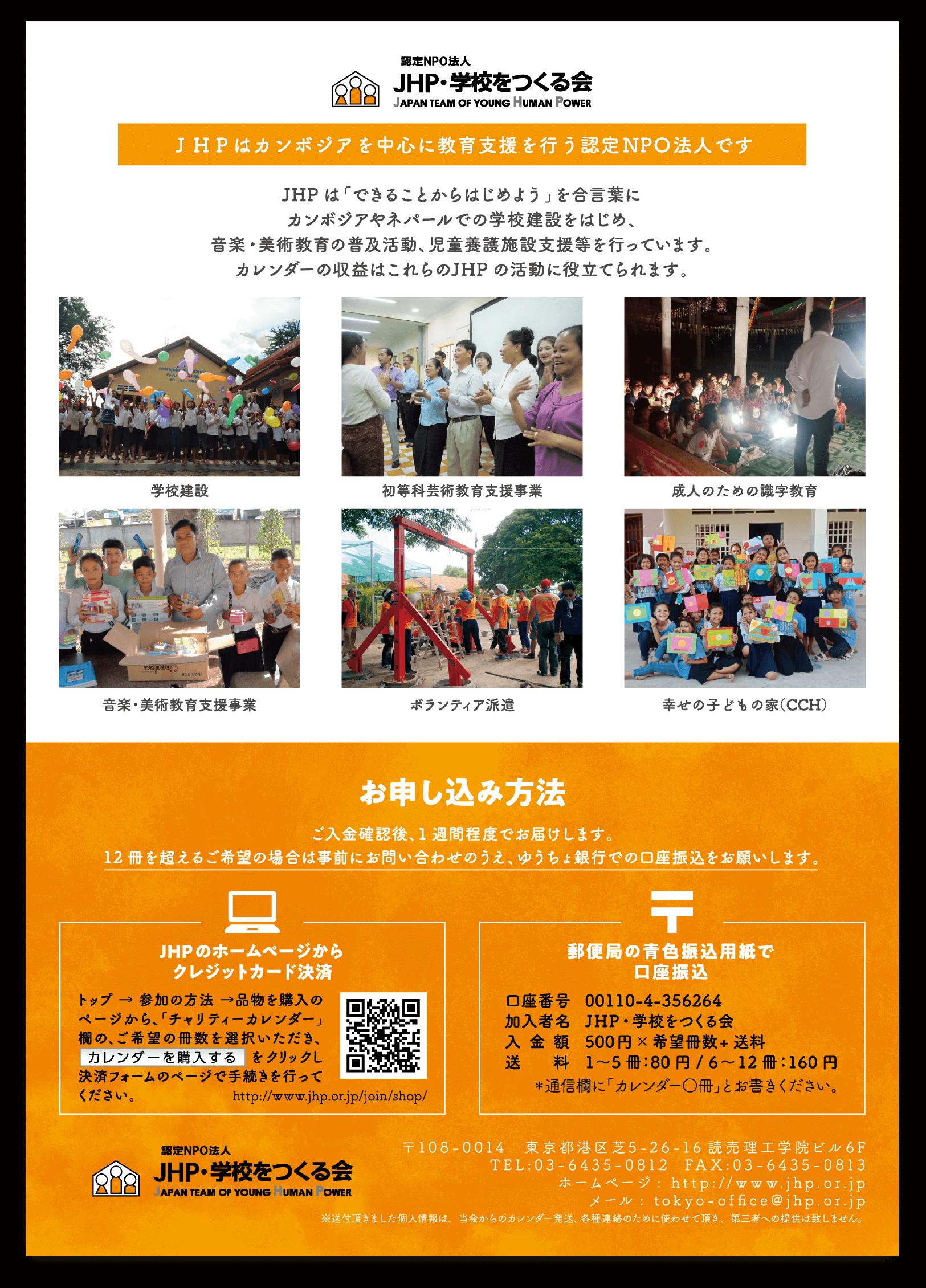 特定非営利活動法人 JHP・学校をつくる会様 イメージ2