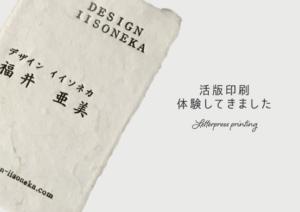 活版印刷 in 札幌
